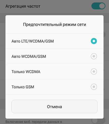 Включение агрегации частот в смартфоне