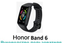 Honor Band 6 инструкция