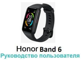 Honor Band 6 инструкция